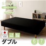 【組立設置費込】日本製 一体型 脚付きマットレスベッド ポケットコイル(硬さ:ハード) ダブル(70cm幅×2) 26cm脚 『Sleepia』スリーピア ブラック 黒