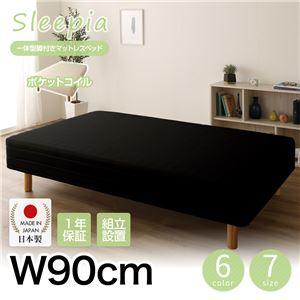 【組立設置費込】日本製 一体型 脚付きマットレスベッド ポケットコイル(硬さ:レギュラー) 90cm幅 20cm脚 『Sleepia』スリーピア ブラック 黒