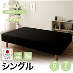 【組立設置費込】日本製 一体型 脚付きマットレスベッド ポケットコイル(硬さ:レギュラー) シングル 10cm脚 『Sleepia』スリーピア ブラック 黒