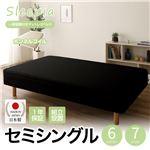 【組立設置費込】日本製 一体型 脚付きマットレスベッド ボンネルコイル セミシングル 26cm脚 『Sleepia』スリーピア ブラック 黒