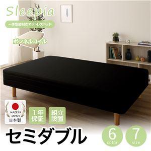 【組立設置費込】日本製 一体型 脚付きマットレスベッド ボンネルコイル セミダブル 10cm脚 『Sleepia』スリーピア ブラック 黒