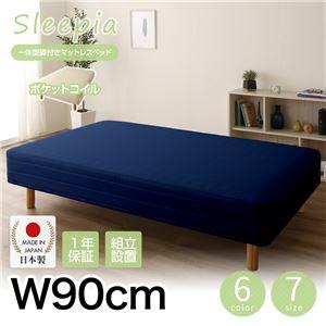 【組立設置費込】日本製 一体型 脚付きマットレスベッド ポケットコイル(硬さ:ソフト) 90cm幅 20cm脚 『Sleepia』スリーピア ネイビー 青