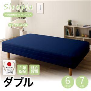 【組立設置費込】日本製 一体型 脚付きマットレスベッド ポケットコイル(硬さ:ソフト) ダブル(70cm幅×2) 10cm脚 『Sleepia』スリーピア ネイビー 青