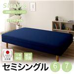 【組立設置費込】日本製 一体型 脚付きマットレスベッド ポケットコイル(硬さ:ハード) セミシングル 10cm脚 『Sleepia』スリーピア ネイビー 青