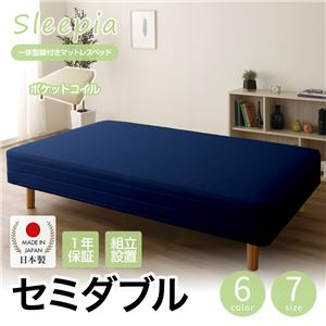【組立設置費込】日本製 一体型 脚付きマットレスベッド ポケットコイル(硬さ:レギュラー) セミダブル 10cm脚 『Sleepia』スリーピア ネイビー 青