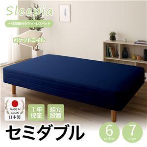 【組立設置費込】日本製 一体型 脚付きマットレスベッド ポケットコイル(硬さ:レギュラー) セミダブル 26cm脚 『Sleepia』スリーピア ネイビー 青