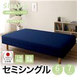 【組立設置費込】日本製 一体型 脚付きマットレスベッド ボンネルコイル セミシングル 20cm脚 『Sleepia』スリーピア ネイビー 青