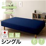 【組立設置費込】日本製 一体型 脚付きマットレスベッド ボンネルコイル シングル 26cm脚 『Sleepia』スリーピア ネイビー 青