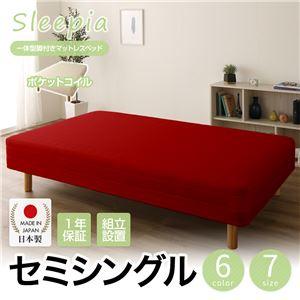【組立設置費込】日本製 一体型 脚付きマットレスベッド ポケットコイル(硬さ:ソフト) セミシングル 26cm脚 『Sleepia』スリーピア レッド 赤