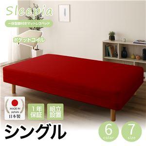 【組立設置費込】日本製 一体型 脚付きマットレスベッド ポケットコイル(硬さ:ソフト) シングル 10cm脚 『Sleepia』スリーピア レッド 赤