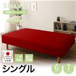 【組立設置費込】日本製 一体型 脚付きマットレスベッド ポケットコイル(硬さ:ハード) シングル 20cm脚 『Sleepia』スリーピア レッド 赤