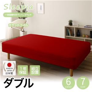 【組立設置費込】日本製 一体型 脚付きマットレスベッド ポケットコイル(硬さ:ハード) ダブル(70cm幅×2) 10cm脚 『Sleepia』スリーピア レッド 赤