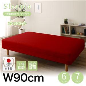【組立設置費込】日本製 一体型 脚付きマットレスベッド ポケットコイル(硬さ:レギュラー) 90cm幅 20cm脚 『Sleepia』スリーピア レッド 赤