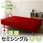 【組立設置費込】日本製 一体型 脚付きマットレスベッド ボンネルコイル セミシングル 26cm脚 『Sleepia』スリーピア レッド 赤