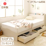 国産 花柄照明 引き出し付きベッド セミダブル (フレームのみ)『ohana』オハナ ホワイト 白