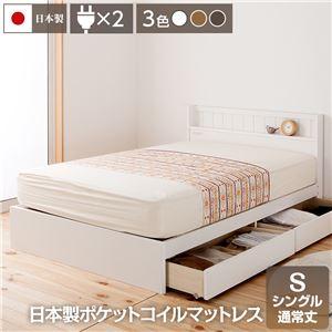 国産 宮付き 引き出し付きベッド 通常丈 シングル (日本製ポケットコイルマットレス付き) ホワイト 『LITTAGE』 リッテージ