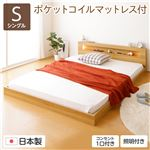 照明付き 宮付き 国産フロアベッド シングル (ポケットコイルマットレス付き) キャナルオーク 『hohoemi』 日本製ベッドフレーム