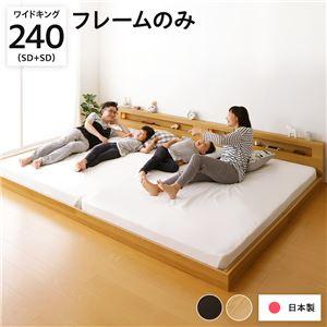 照明付き 宮付き 国産フロアベッド ワイドキング (フレームのみ) キャナルオーク 『hohoemi』 日本製ベッドフレーム WK240 SD+SD