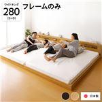 照明付き 宮付き 国産フロアベッド ワイドキング (フレームのみ) キャナルオーク 『hohoemi』 日本製ベッドフレーム WK280 D+D