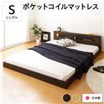照明付き 宮付き 国産フロアベッド シングル (ポケットコイルマットレス付き) クリーンアッシュ 『hohoemi』 日本製ベッドフレーム