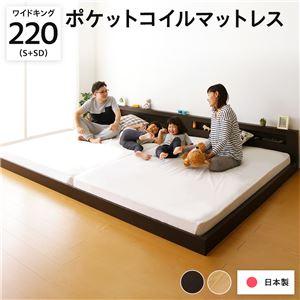 照明付き 宮付き 国産フロアベッド ワイドキング (ポケットコイルマットレス付き) クリーンアッシュ 『hohoemi』 日本製ベッドフレーム S+SD