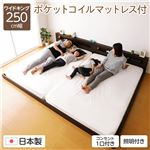 照明付き 宮付き 国産フロアベッド ワイドキング (ポケットコイルマットレス付き) クリーンアッシュ 『hohoemi』 日本製ベッドフレーム SD+SD