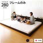 照明付き 宮付き 国産フロアベッド ワイドキング (フレームのみ) クリーンアッシュ 『hohoemi』 日本製ベッドフレーム WK280 D+D