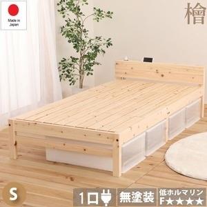 国産檜 棚付 宮有りタイプ シングルサイズ スマホスタンド付天然木材檜ベッド