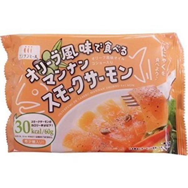 オリーブ風味で食べるマンナンスモークサーモン【12袋セット】