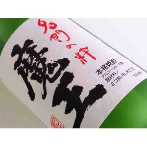 焼酎トリュフ 魔王 (ヴァローナチョコレート使用) 4粒入