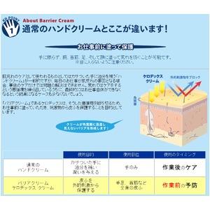 水荒れ/あかぎれ用 皮膚保護クリーム 【5本セット】 日本製 医薬部外品 『ケロデックスクリーム』 〔顔・手・足・全身用〕