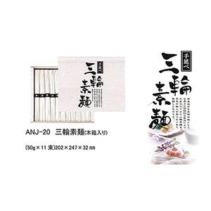 手延べ三輪素麺木箱入(50g×11束)の画像1