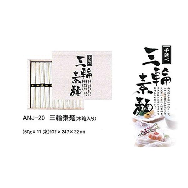 手延べ三輪素麺木箱入(50g×11束)