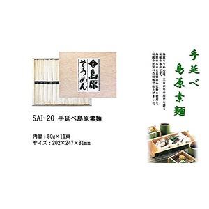 手延べ島原そうめん木箱入(50g×11束)の商品画像
