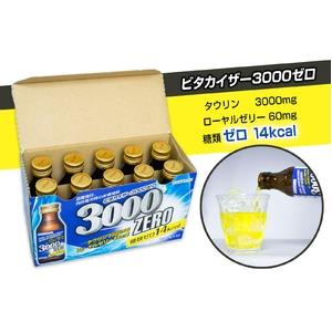 指定医薬部外品 ビタカイザー3000ゼロ 100mL×2箱 20本