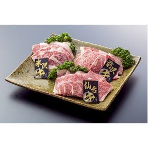 みちのくブランド牛 食べ比べセット【焼肉 計600g】 米沢・前沢・仙台  各200g×3種類 の写真1