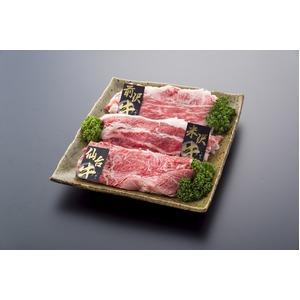 みちのくブランド牛 食べ比べセット【うすぎり 計600g】 米沢・前沢・仙台  各200g×3種類 の写真1