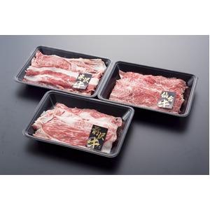 みちのくブランド牛 食べ比べセット【うすぎり 計600g】 米沢・前沢・仙台  各200g×3種類
