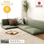 日本製 洗える カバーリング コーナーフロアソファー 3点セット 『Korot』コロット  グレー タスク生地 こたつ対応