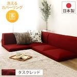 日本製 洗える カバーリング コーナーフロアソファー 3点セット 『Korot』コロット  レッド 赤 タスク生地 こたつ対応