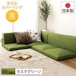 日本製 洗える カバーリング コーナーフロアソファー 3点セット 『Korot』コロット  グリーン 緑 タスク生地 こたつ対応
