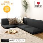 日本製 洗える カバーリング コーナーフロアソファー 3点セット 『Korot』コロット  ブラック ダリアン生地 こたつ対応