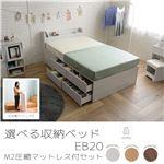 選べる収納ベッド シングル(ポケットコイルマットレス付き)(ハイタイプ:引出し大×1・引出し小×4) ホワイト