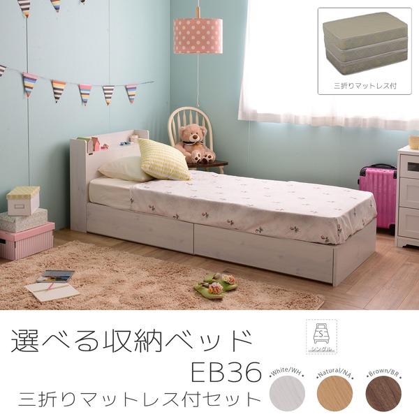 選べる収納ベッド シングル(ボンネルコイルマットレス付) (ロータイプ:引出し×2)ホワイト