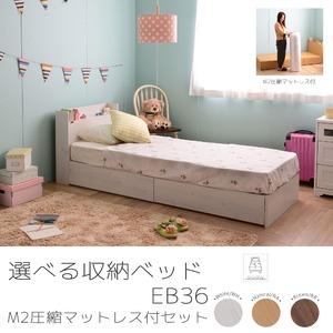 選べる収納ベッド シングル(ポケットコイルマットレス付き) (ロータイプ:引出し×2)ホワイト - 拡大画像