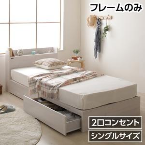 すのこ仕様 大容量 引き出し収納ベッド シングル (フレームのみ) 『ネクロ』 ホワイト 白