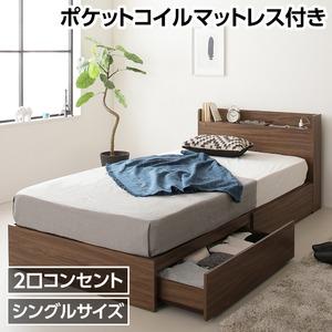すのこ仕様 大容量 引き出し収納ベッド シングル (ポケットコイルマットレス付き) 『ネクロ』 ブラウン 茶