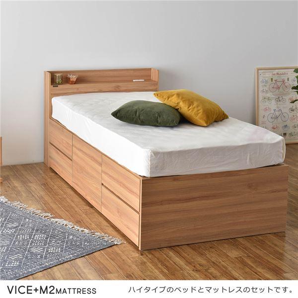 VICE(ヴィース) マットレス付き収納ベッド(収納3分割/ハイタイプ) シングルナチュラル【組立品】