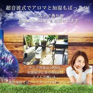 シャイニングディフューザーEJ-DA017