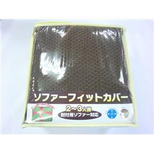ソファーフィットカバー (W)140×(H)60×(D)40cm チョコ 商品画像